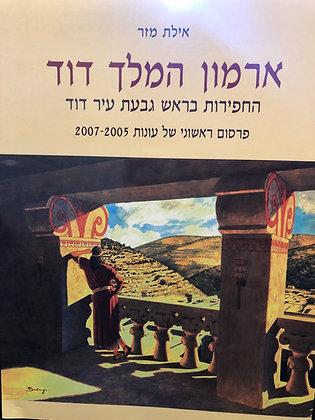 ארמון המלך דוד