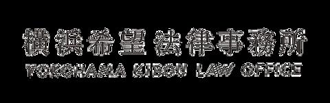 yokohamakibou_logo_jpg04.png
