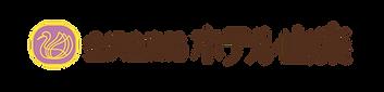 hotel sanraku logo-03.png