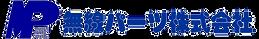 無線パーツ株式会社