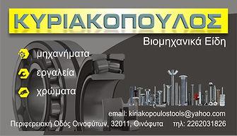 κυριακοπουλος-καρτα1.jpg