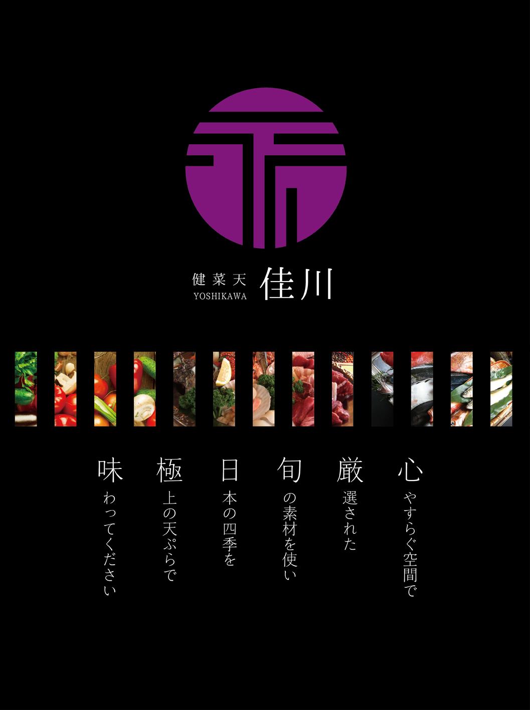 天ぷら料理店 健菜天 佳川