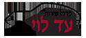 Shout Out – Ad Levi, Kia Authorized Service Center, Kfar Saba