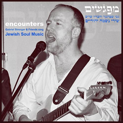 Mifgashim (Begegnungen) - Digitaler Download
