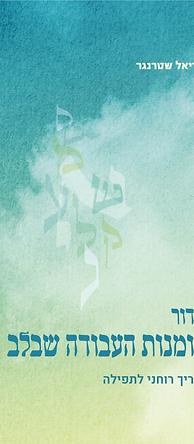אומנות העבודה שבלב: מדריך רוחני לתפילה