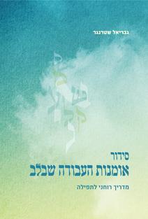 חדש! מדריך רוחני לתפילה