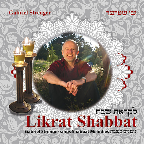 Likrat Shabbat (Schabbat-Gesänge) - Digitaler Download