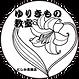 ゆりきもの教室ロゴ ゆり.png