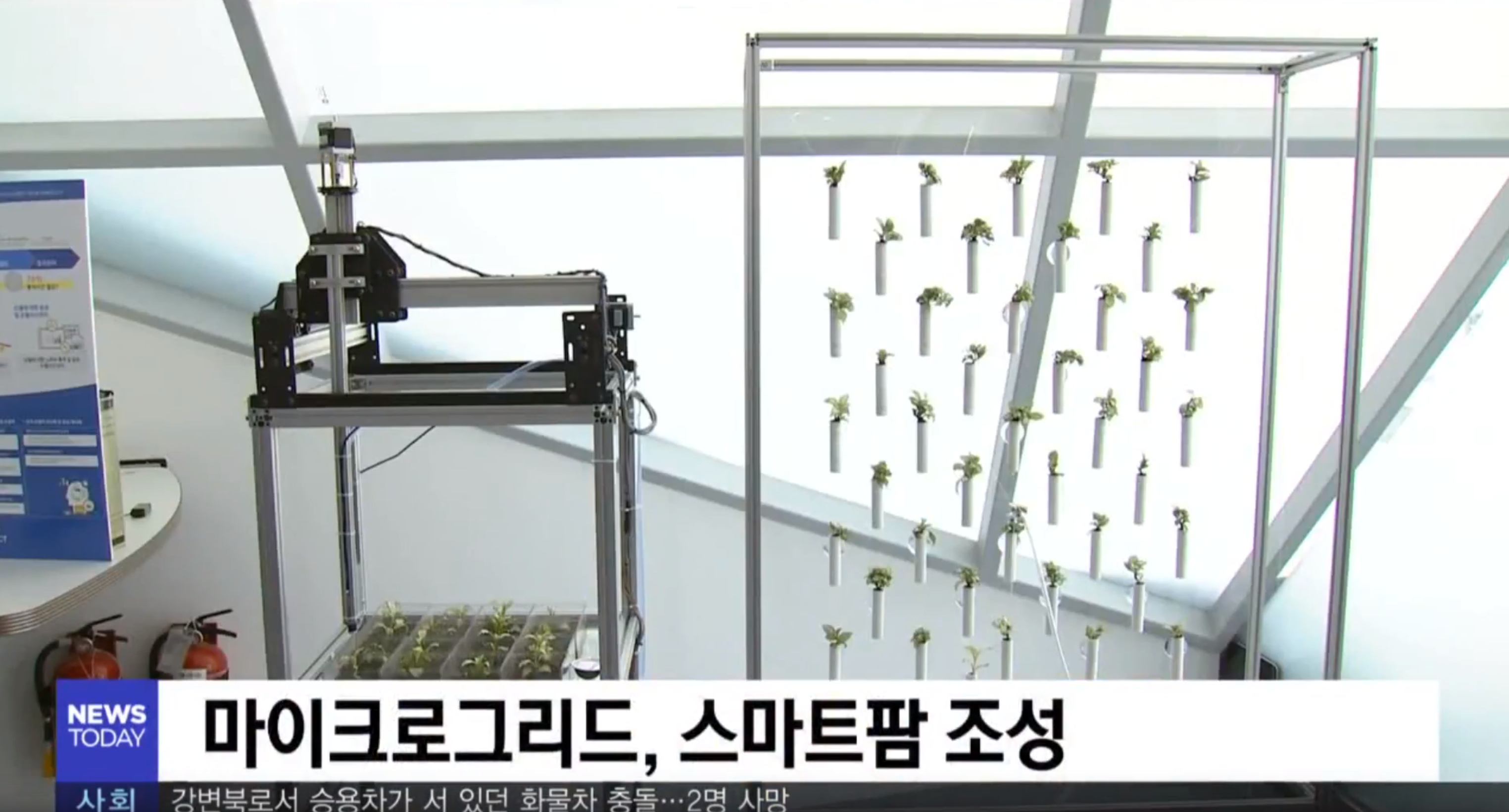 Smart Farm on MBC
