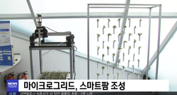 Smart Farm on MBC