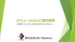 【ソリューション公開】LifeYokusuruって何屋さん?