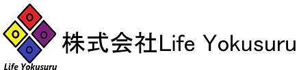 【最新ロゴ】株式会社 Life Yokusuru.png