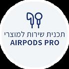תכנית שירות למוצרי AIRPODS PRO