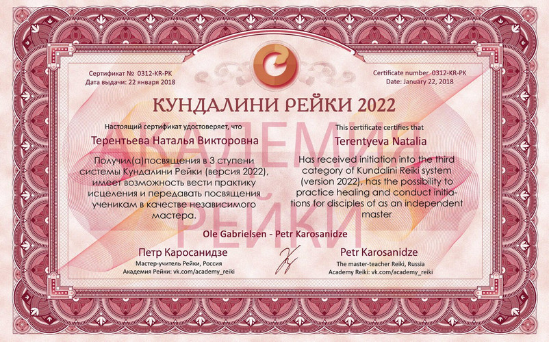 кундалини рейки 2022