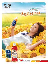 Uni-President Milk Tea Taiwan