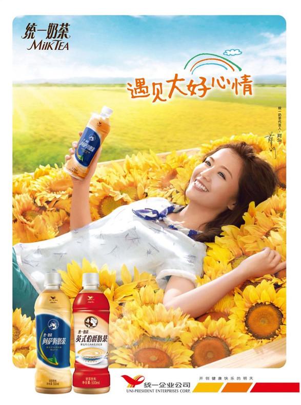 Uni-President Milk Tea Chinese New Year