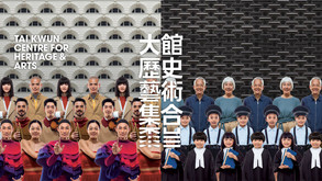 Tai Kwun 2018 (CO-PROD)