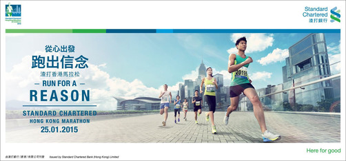 Standard Chartered Bank - Marathon