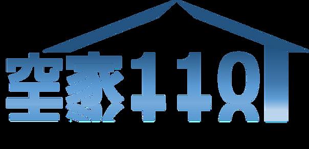空家110新ロゴ.png