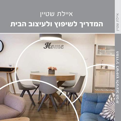 ספר: המדריך לשיפוץ ולעיצוב הבית