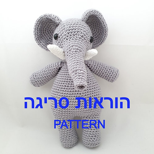 Pattern: Elephant Doll