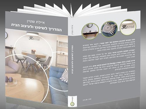 ספר דיגיטלי: המדריך לשיפוץ ולעיצוב הבית