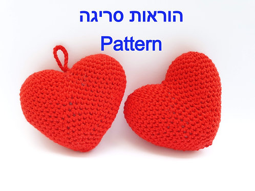 Pattern: Knitting Perfect HEART (In Hebrew)