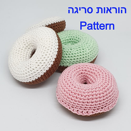Pattern:  Knitted Donuts