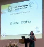 רשמים מהכנס השנתי של ארגון הקוסמטיקאיות בישראל