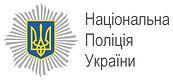 Поліція_укр.jpg