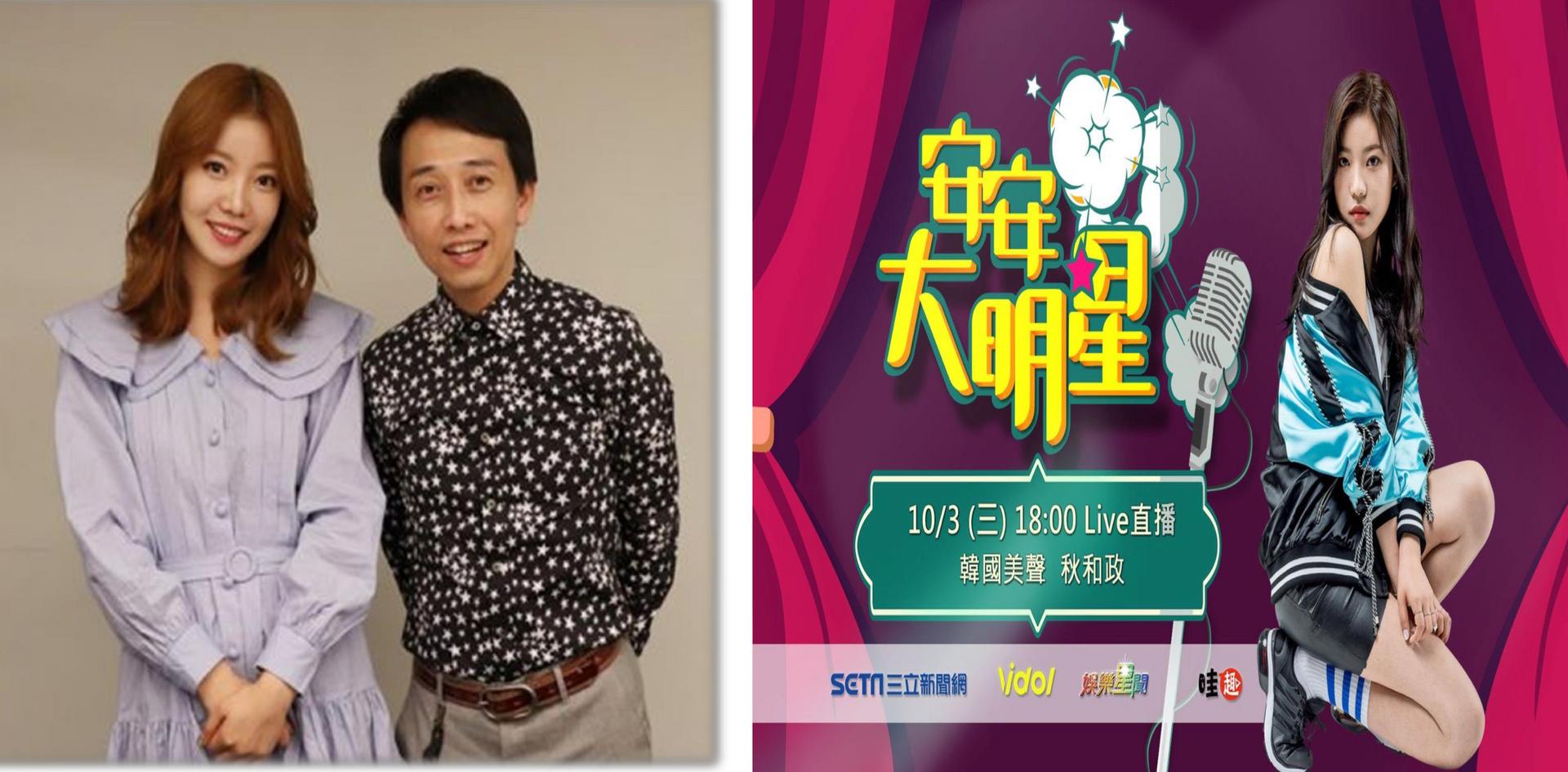 台湾 综艺节目 播放 <安安大明星> in 2018