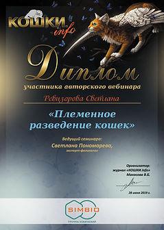 Диплом Вебинар Племенное разведение коше