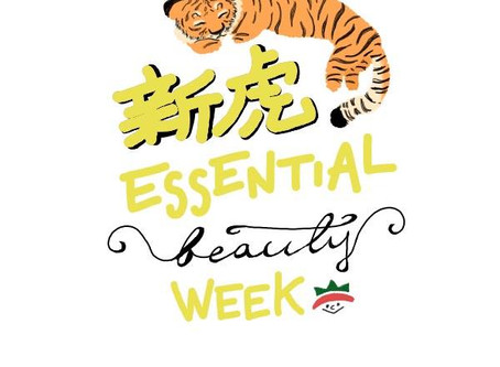 10/19(土)~22(日) 新虎Essential Beauty Week 開催します!