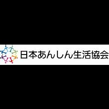 日本安心_wix.png