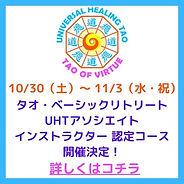 1030(土)〜 113(水・祝).jpg