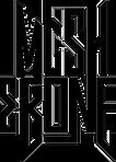 mesh-bone-pomme-poire-cidre-1 copy.png