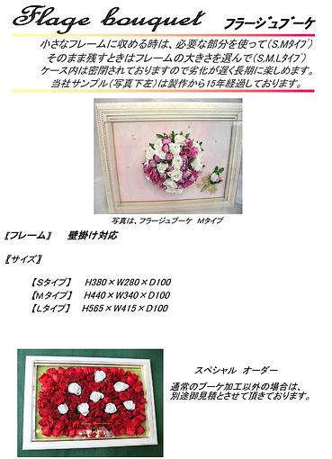 生花加工1-6 フラージュブーケ.jpg