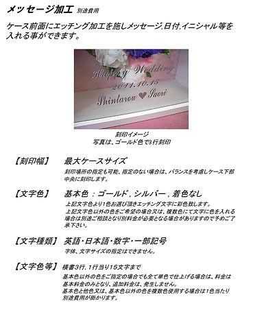 生花加工1-7 メッセージ加工.jpg