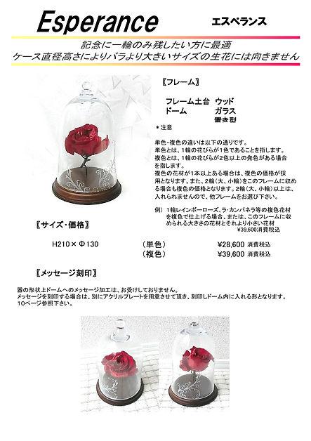 010.ブーケ加工カタログ(アークフローラ用)01-00 Ver.7.0D_PAGE0007.jpg