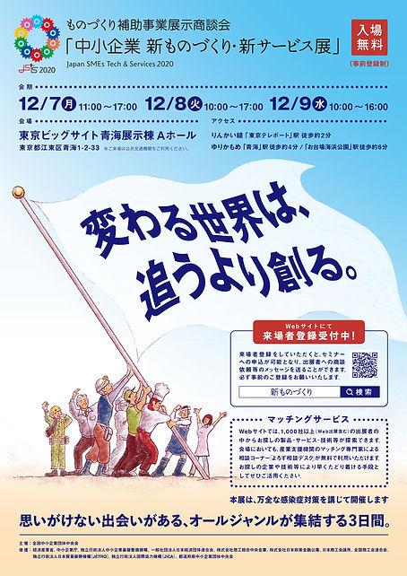 20200930_JSTS2020_A4chirashi_ol_縁無し_PAGE