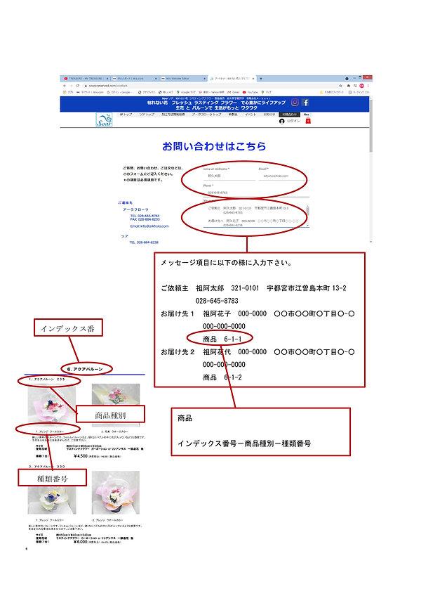 075.ネット注文方法2.jpg