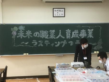 高根沢高校の未来の職業人育成事業に講師として参加させて頂きました!