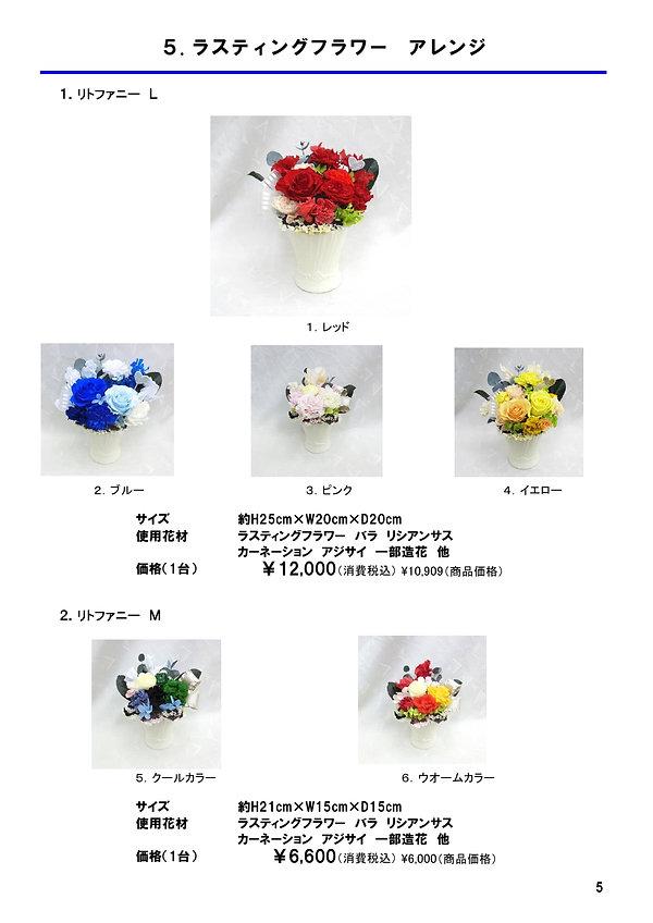 070.プレゼントカタログ2021年-1-5.jpg