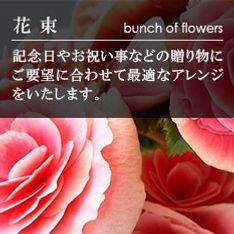 花束1-2.jpg