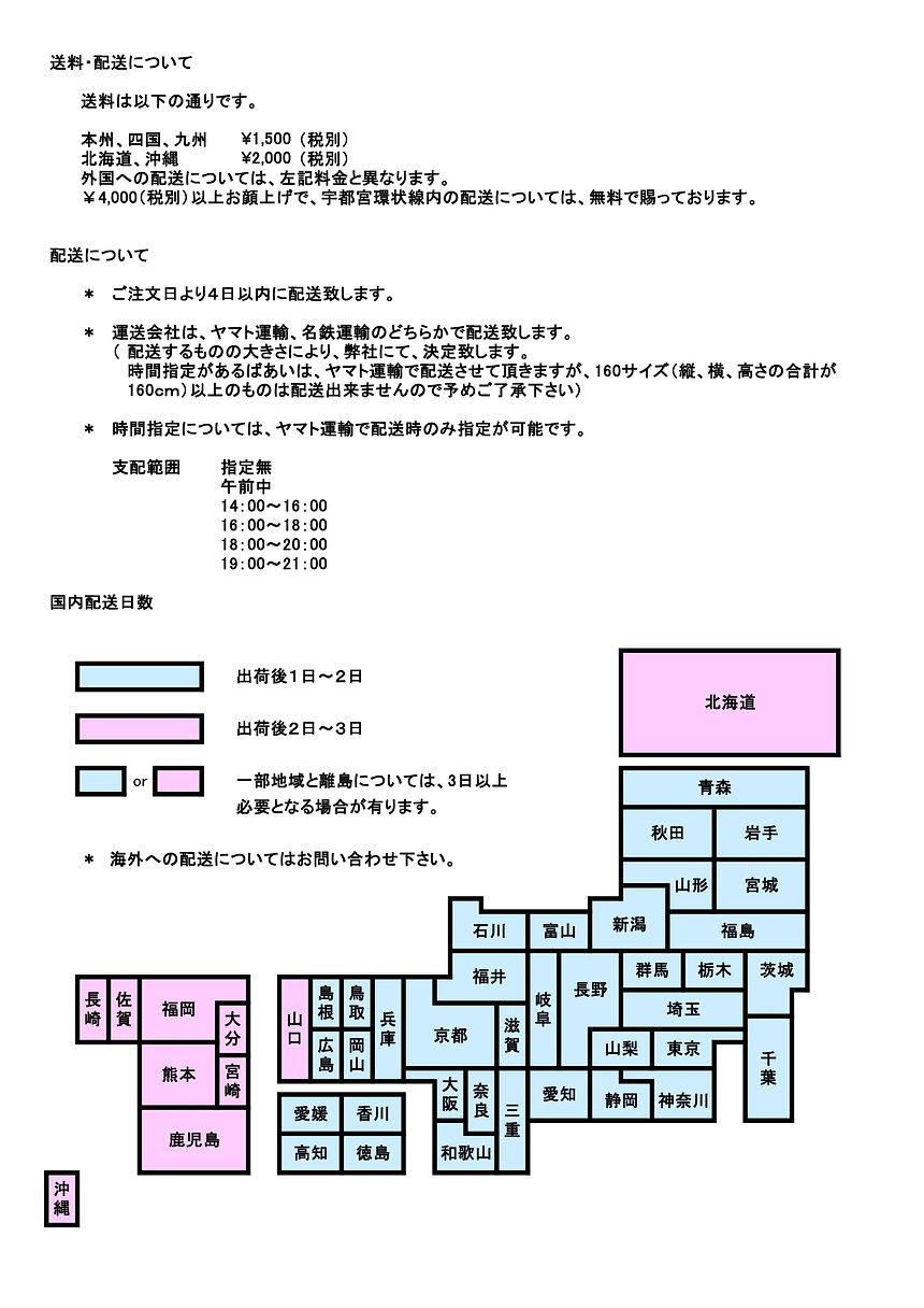 配送について.jpg