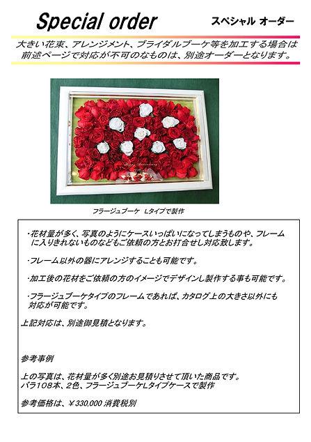 010.ブーケ加工カタログ(アークフローラ用)01-00 Ver.7.0D_PAGE0013.jpg