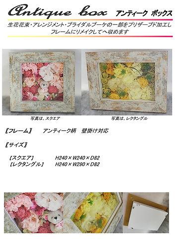 生花加工1-3 アンティークボックス.jpg