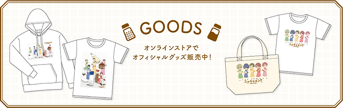 goods_banner_PC.png