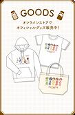 goods_banner_SP.png