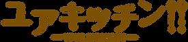 yourkitchen_logo_0803fix.png